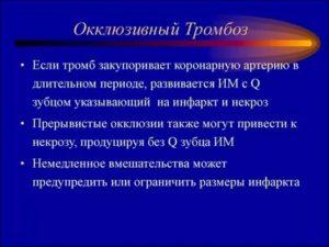 Окклюзионный тромбоз, тромбоз ЗББВ