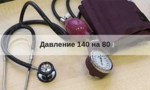 Повышенное давление от 140 до 160