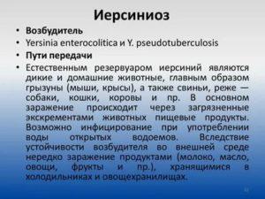 Лечение иерсиниоза