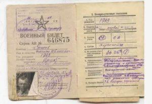 Статья 8б в военном билете
