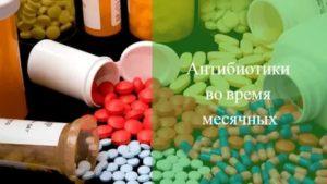 Скудные месячные после приема антибиотиков