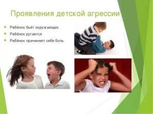 Ребенок причиняет себе боль