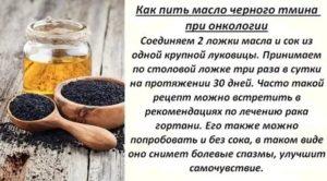 Масло черного тмина и желудок