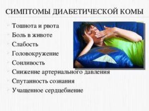 Слабость, тошнота, болит живот, головокружение