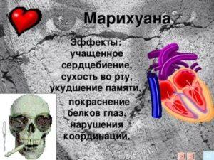 Учащенное сердцебиение и сухость во рту