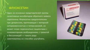 Тревога от флуоксетина