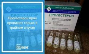 Укол прогестерона при задержке