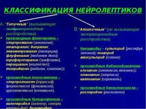 Нейролептик и антидепрессант при неврозе