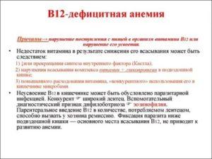 В12 дефицитная анемия, аллергия на В12