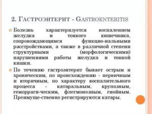 Гастроэнтерит