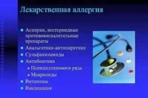 Аллергия нпвс