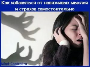 У ребенка навязчивые мысли, страхи и мнительность