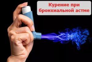 Курение кальяна при бронхиальной астме