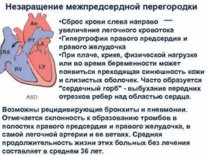 ООО со сбросом крови слева направо?
