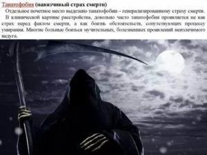 Навязчивый страх смерти