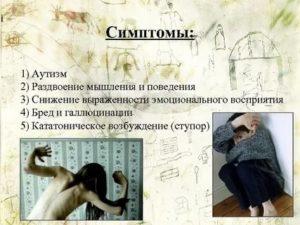 Раздвоение личности симптомы