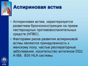 Аспириновая астма