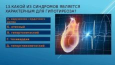 Тахикардия из за гипотиреоза