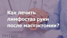 Боль в руке после мастэктомии