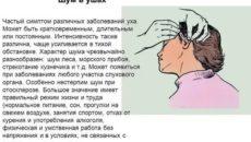 Шум пульсация в ухе при повороте головы
