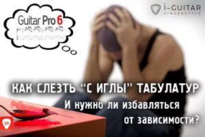 """""""Как """""""" слезть"""""""" с лирики"""""""