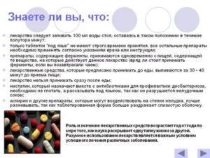 Можно ли одновременно принимать препараты