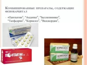 Аллергия на корвалол и андипал