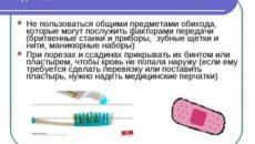 Риск заражения через зубную щетку