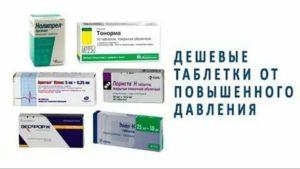 Правильный подбор лекарств от повышенного давления
